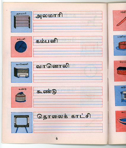 tamil writing notebook