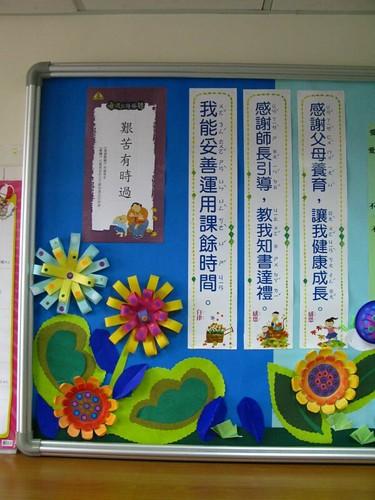 小学五年级教室布置设计图片展示