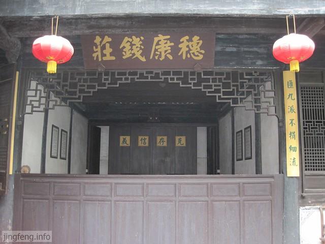 安昌古镇 银行 (3)