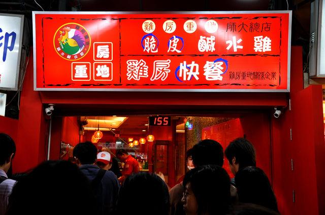 雞房重地師大總店-門口