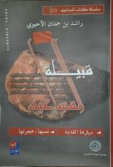 راشد بن حمدان الأحيوي : قبيلة المساعيد ..ديارها القديمة ..نسبها .. هجرتها