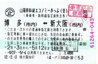 山陽新幹線エコノミーきっぷ