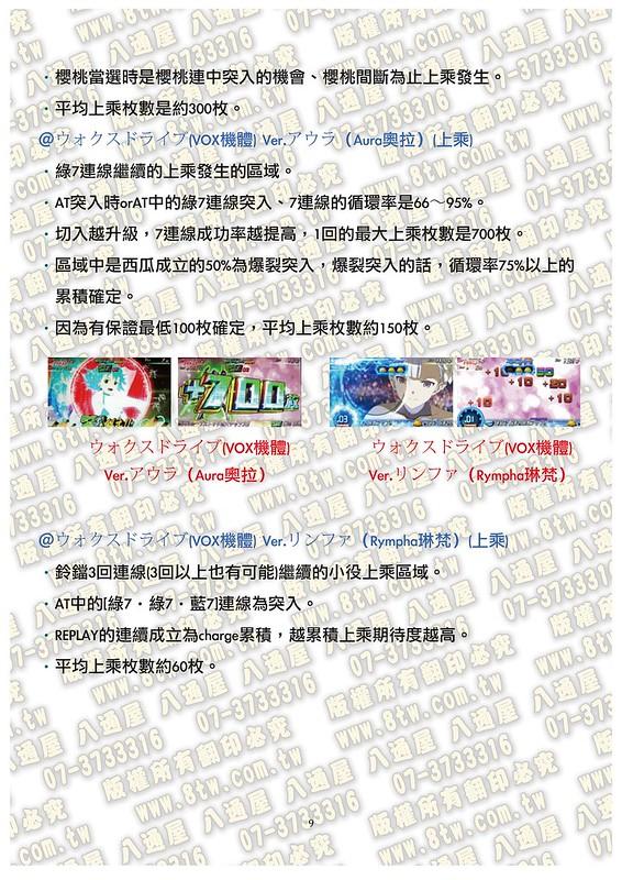 S0193輪迴的拉格朗日 中文版攻略_Page_10