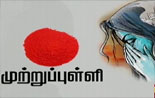 Muttru Pulli 09-03-2014 Thanthi tv Show