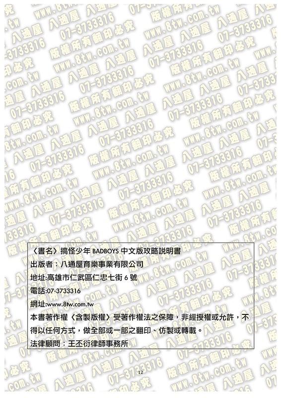 S0147 搞怪少年BAD BOYS中文版攻略_Page_13