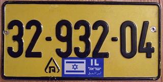 ISRAEL FLAG PLATE, Post 1999 PASSENGER plate SHORTER TALLER SIZE, FLAG BOTTOM