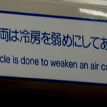 #2941 This vehicle [sic] is done to weaken an air conditioner