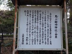 馬上蛎崎神社