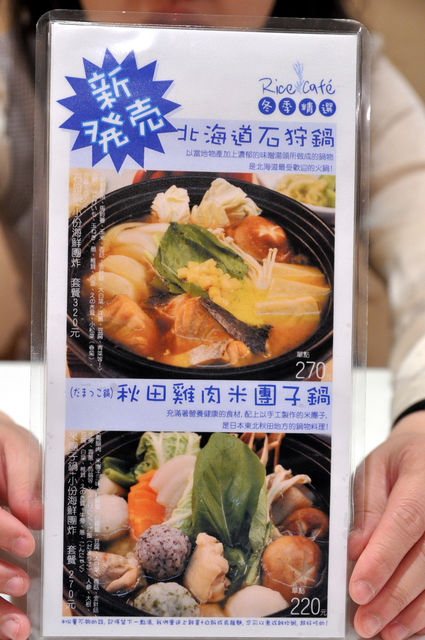 日式蓋飯-北海道石狩鍋&秋田雞肉米團子鍋