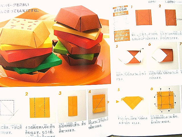 Japanese Paper Craft Book Food In Origami Restaurant