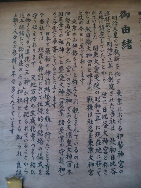 東京大神宮8