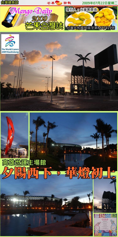 090722芒果台灣誌--台灣建築誌--高雄世運主場館