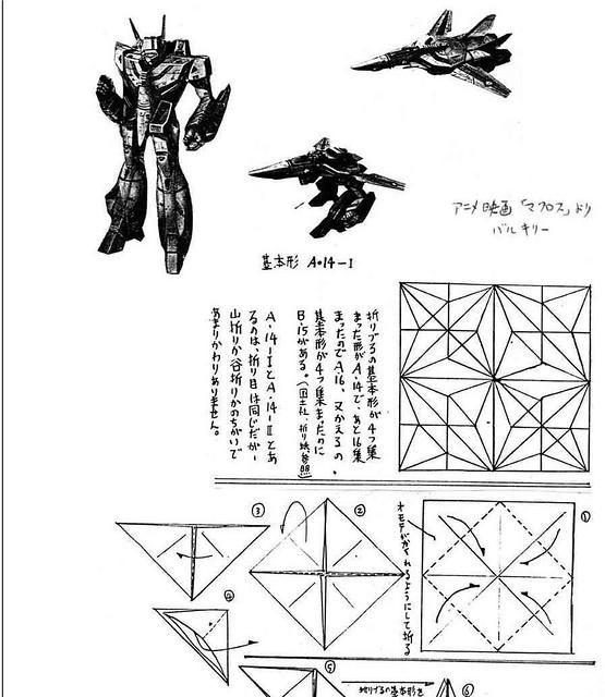 Origami Plane Robot Pg 1