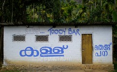 Toddy bar in Munnar