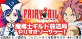 110521 - 「FAIRY TAIL」網路電台節目《魔導士ギルド放送局 やりすぎソーサラー!》歡迎新血加入!