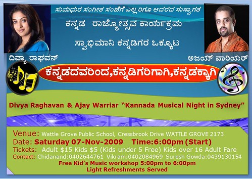 new ringtone kannada music