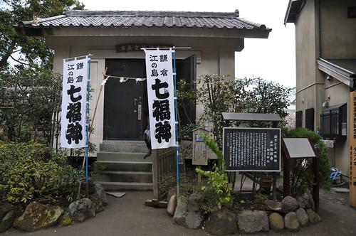 鎌倉江ノ島七福神巡り