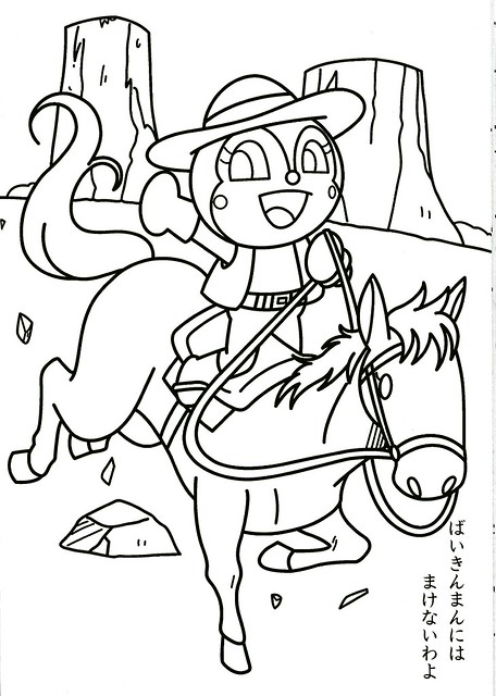 Anpanman Colorbook 001 017 Flickr Photo Sharing Anpanman Coloring Pages