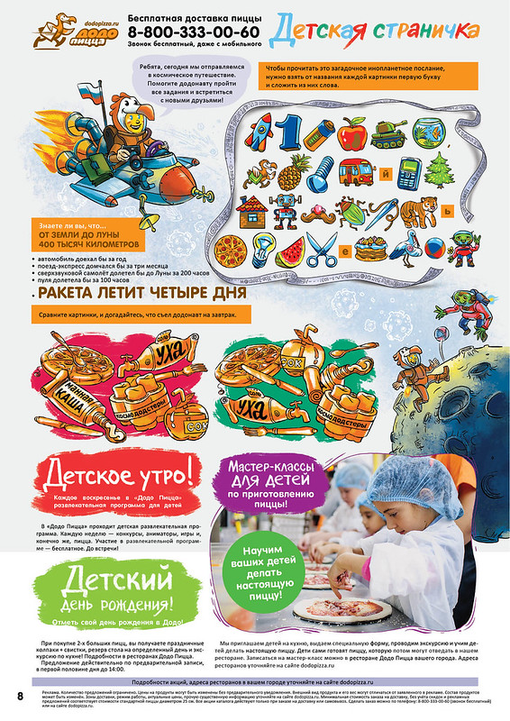 Dodo Catalogue 2014-038
