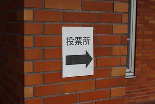東京都会議員選挙