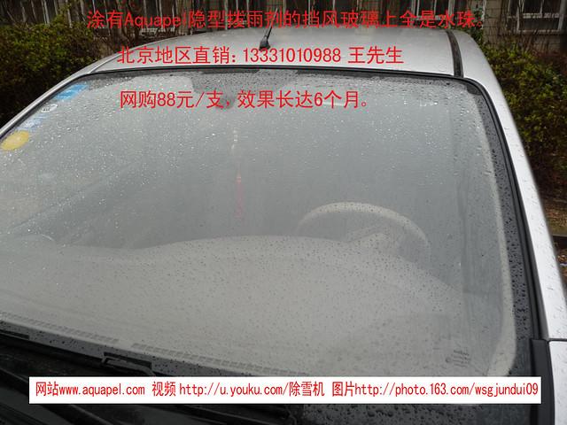涂抹aquapel隐形雨刷挡风玻璃下雨效果