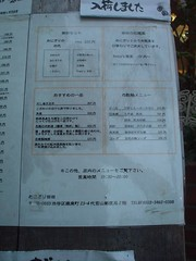 20051019_日本玩第五天_195_代官山_田田飯糰_菜單