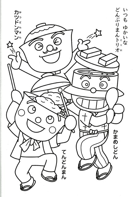 Anpanman Colorbook 001 011 Flickr Photo Sharing Anpanman Coloring Pages