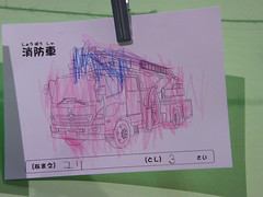 Pink fire engine by Yuri