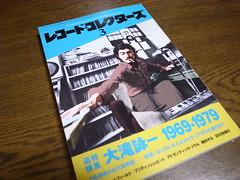 レコードコレクターズ 2014年3月号