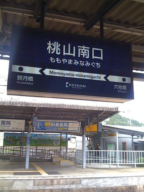 桃山南口駅:京阪