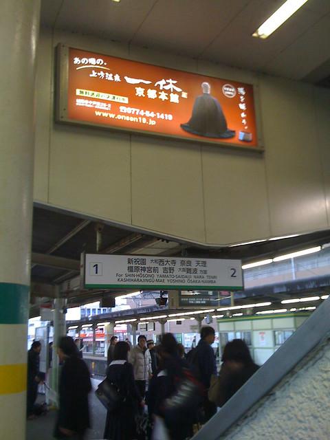 近鉄新田辺駅