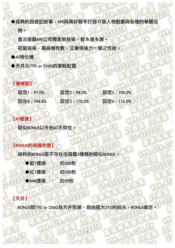 S0185激鬥!西遊記中文版攻略_Page_02