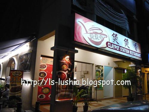 Lushia 39 s food blog claypot station restaurant kota for Food bar kota damansara