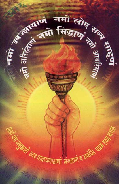 Jain Navkar Mantra http://www.flickr.com/photos/jainsquare/5698367209/