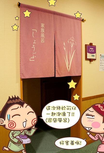 日本溫泉美食27