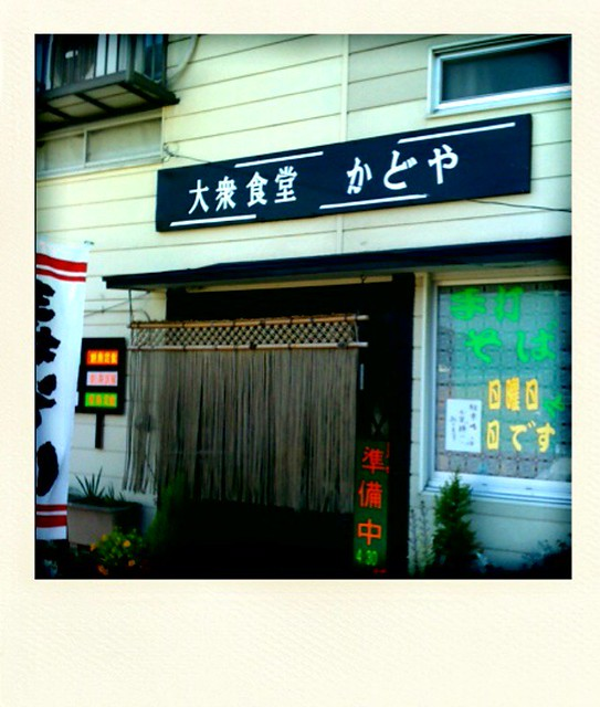 Photo:かどや By veroyama