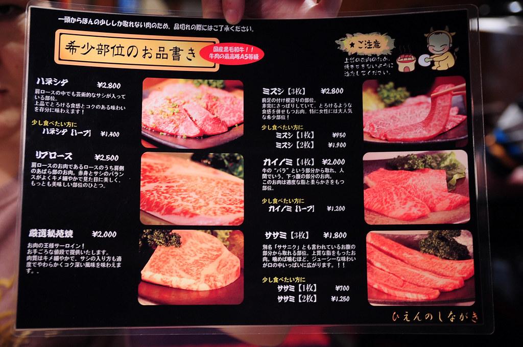 秘苑燒肉-菜單