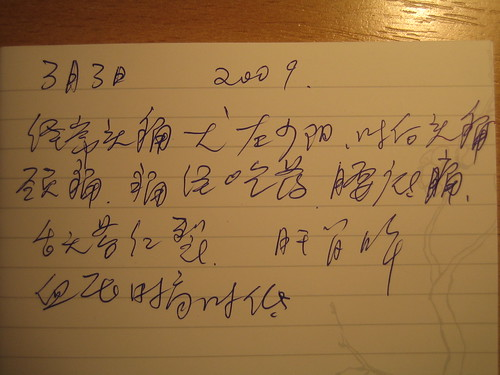 i will never know what sloppy handwriting will look like for languages which uses a completely