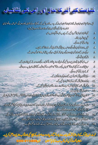 SAYING OF HOLLY PROPHET MUHAMMAD (PBUH). GRAPHICS by Sultan Dogar