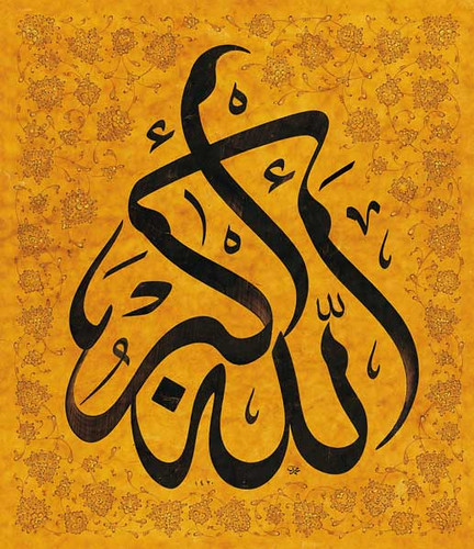 Turkish Islamic Calligraphy Art 121 Flickr Photo