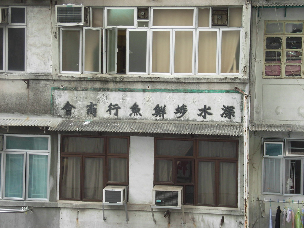 Old Hong Kong - A seafood trade association in Sham Shui Po
