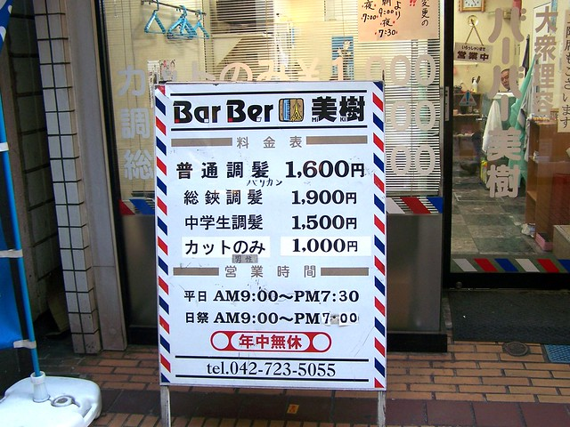 Barbershop:  Machida, Japan