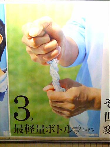 『いろはす』っていう天然水のポスター。しぼれる位軽くて薄いら しい。 - 無料写真検索fotoq