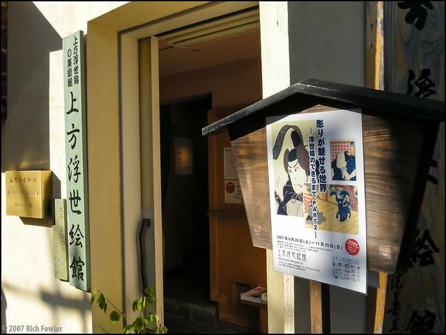 Ukio-e Museum