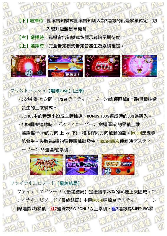 S0174時空幻境-命運傳奇 中文版攻略_Page_09