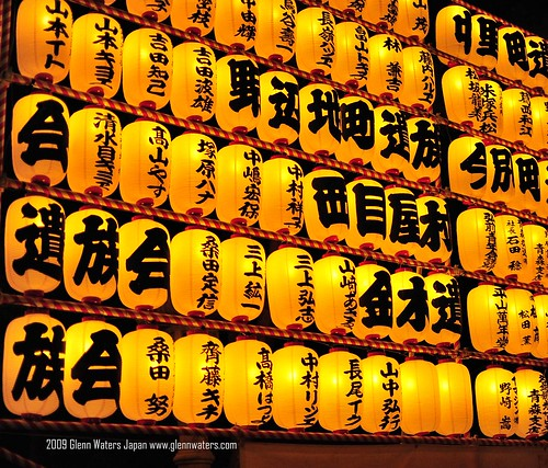 Shrine Festival © Glenn E Waters  (Explored).    Over 7,000 visits to this photo.   Thank you.