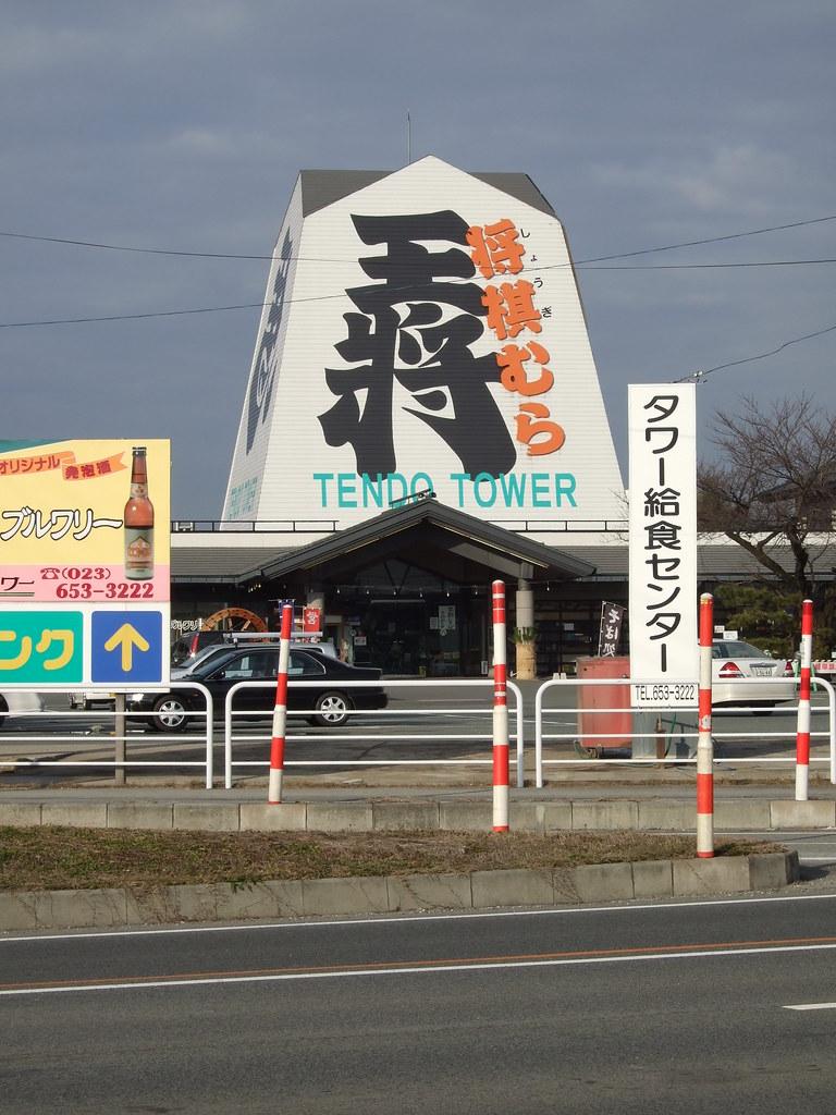 Shogi-mura Tendo Tower