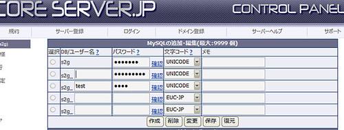 coreserver.jpコントロールパネル
