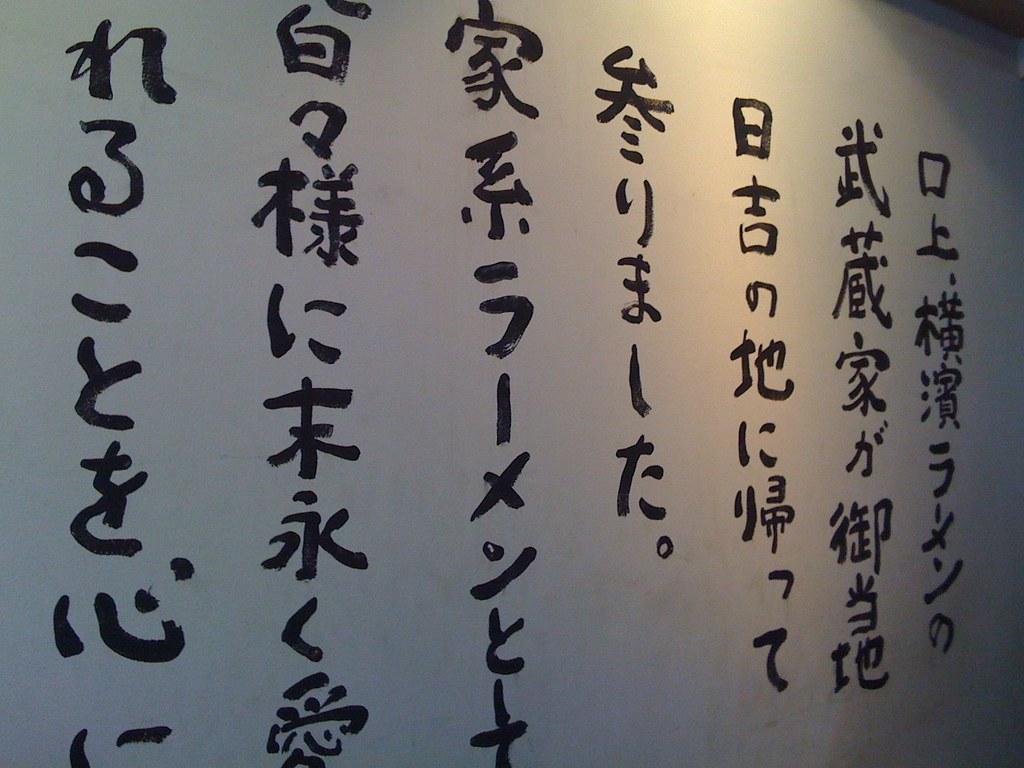 Musashi-ya Ramen
