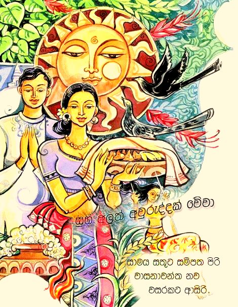 wish you all a very happy sinhala tamil new year subha aluth awuruddak